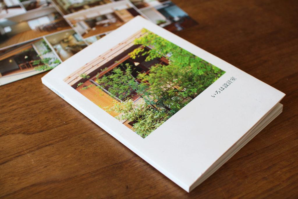 いろは設計室の事務所案内パンフレット表紙